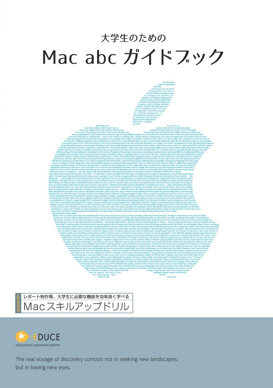 Mac販売促進のための一冊