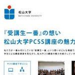 圧倒的満足度!松山大学PCSS講座の魅力とは