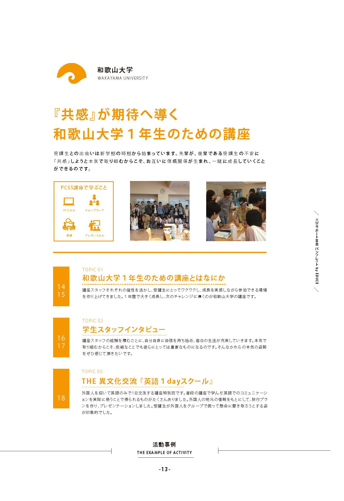 スタッフ急成長中!和歌山大学1年生のための講座