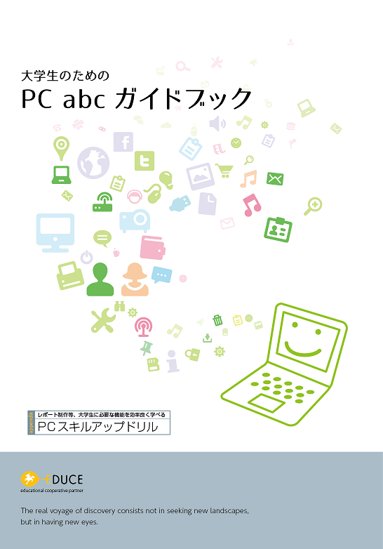 PC abc ガイドブック資料ダウンロード
