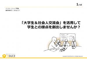 【企画書】大学生&社会人交流会0707_页面_01