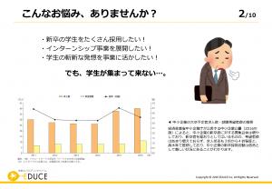 【企画書】大学生&社会人交流会0707_页面_02
