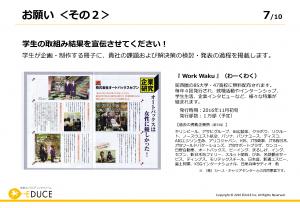 【企画書】大学生&社会人交流会0707_页面_07