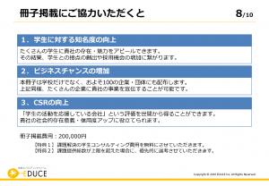 【企画書】大学生&社会人交流会0707_页面_08