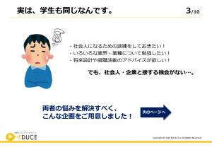【企画書】大学生&社会人交流会0707_页面_03