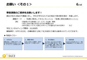 【企画書】大学生&社会人交流会0707_页面_06