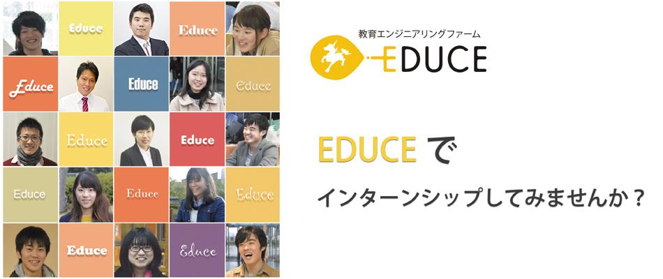 EDUCEインターン